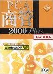 PCA商管 2000 Plus for SQL 5クライアント