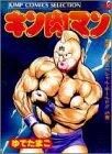 キン肉マン (23) (ジャンプコミックスセレクション)