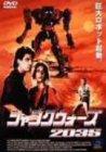 ジャンクウォーズ2035 [DVD]