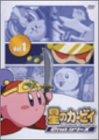 星のカービィ 2ndシリーズ Vol.1 [DVD]