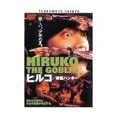 ヒルコ 妖怪ハンター [DVD]