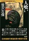 人喰い 日本推理作家協会賞受賞作全集 (14)