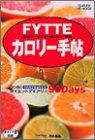 FYTTEカロリー手帖—1400食品 (2001年版) (Gakken hit mook—FYTTEの本)