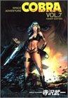 COBRA VOL.7―Space adventure Handy edi (ジャンプコミックスデラックス)