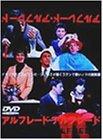 アルフレード・アルフレード [DVD]