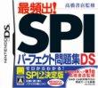 高橋書店監修 最頻出! SPIパーフェクト問題集DS