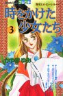 時をかけた少女たち 3 (講談社コミックスフレンド)