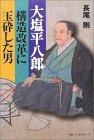 大塩平八郎―構造改革に玉砕した男