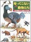帰ってこない動物たち―人間が絶滅させた動物たちの記録 (ポプラ社の絵本図鑑)