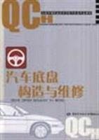 construction and maintenance of car cards(Chinese Edition)