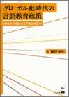 「グローカル化」時代の言語教育政策―「多様化」の試みとこれからの日本