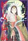 妖女伝説 (2) (集英社文庫―コミック版)