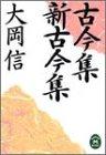 古今集・新古今集 (学研M文庫)