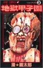 地獄甲子園 3 (ジャンプ・コミックス)