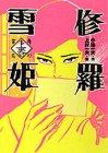 修羅雪姫 (上巻) (単行本コミックス)
