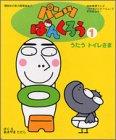 パンツぱんくろう(1)うたう トイレさま (講談社の能力開発絵本)