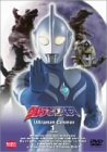 ウルトラマンコスモス 1 [DVD]