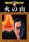 火の山 (手塚治虫漫画全集 (265))