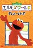 エルモズワールド「ダンス・うわぎ」 [DVD]
