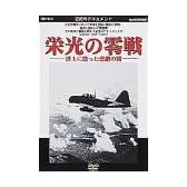 栄光の零戦~洋上に散った悲劇の翼~ [DVD]