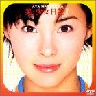 松浦亜弥 美・少女日記 I [DVD]
