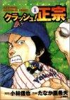 クラッシュ!正宗 1 (アクションコミックス)
