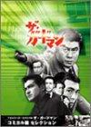 TVシリーズ・リバイバル「ザ・ガードマン」コミック篇コレクション [DVD]