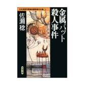 金属バット殺人事件 (双葉文庫―日本推理作家協会賞受賞作全集)