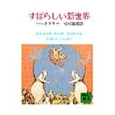 すばらしい新世界 (講談社文庫)