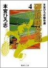 硬派銀次郎―本宮ひろ志傑作選 (4) (集英社文庫―コミック版)