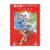 魔法騎士(マジックナイト)レイアース設定資料集 (KCデラックス (688))