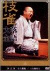 桂 枝雀 落語大全 第五集 [DVD]の表紙画像