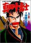 真田十勇士 (3) (Jump super ace)