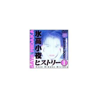 ヒストリー(1) [DVD]
