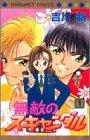 無敵のスキャンダル 1 (マーガレットコミックス)