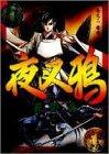 夜叉鴉 2 (ヤングジャンプコミックス)