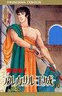 アルカサル-王城- (10) (Princess comics)