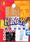 Honey!! 1 (ヤングジャンプコミックス)