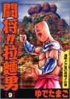 闘将!!拉麺男 9 (ジャンプコミックスセレクション)