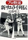 プロ野球 新サムライ列伝 (PHP文庫)