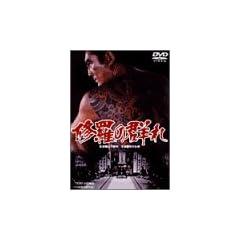 �C���̌Q�� [DVD]