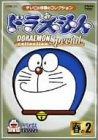 ドラえもんコレクションスペシャル 春の2 [DVD] (商品イメージ)