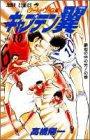 キャプテン翼―ワールドユース編 (10) (ジャンプ・コミックス)