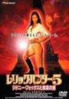 レリック・ハンター5 シドニー・フォックスと勇者の剣 [DVD]