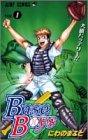 Base boys 1 (ジャンプコミックス)