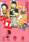 じゃりン子チエ (7) (双葉文庫―名作シリーズ)