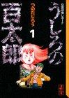 うしろの百太郎—心霊恐怖レポート (1) (講談社漫画文庫)
