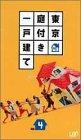 東京庭付き一戸建て Vol.4