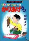 かりあげクン ~61巻 (植田まさし)