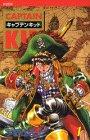 キャプテンキッド / 宇野 比呂士 のシリーズ情報を見る